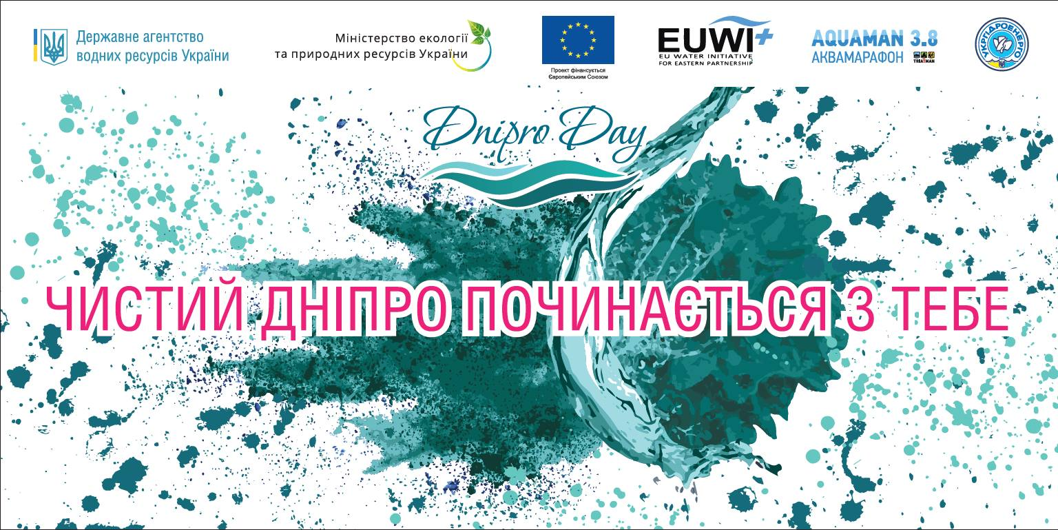 <b>Ukraine and Belarus<br>An International Dnieper Day 2018
