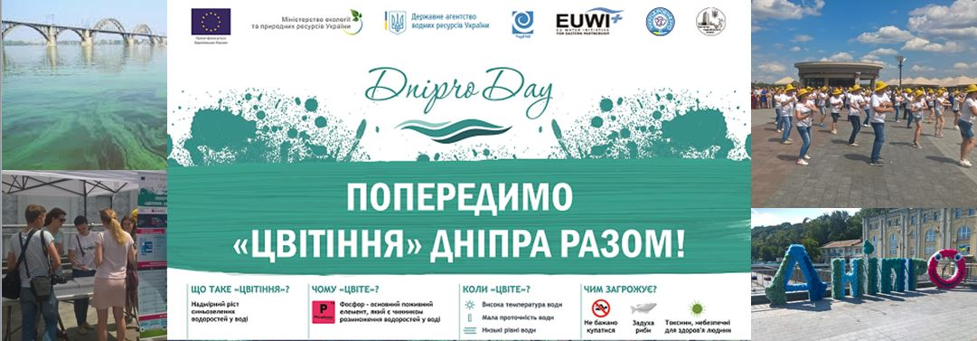 Dnipro Day 2018: Results of campaign for P-free detergents